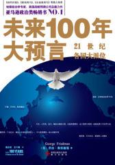 未来一百年大预言——21世纪世界大派位(试读本)