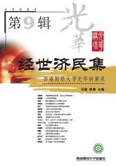 经世济民集:西南财经大学光华讲演录(第9辑)