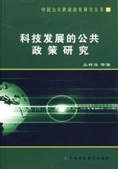 科技发展的公共政策研究(仅适用PC阅读)
