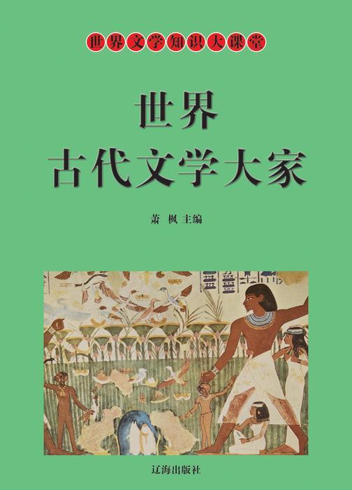 世界古代文学大家