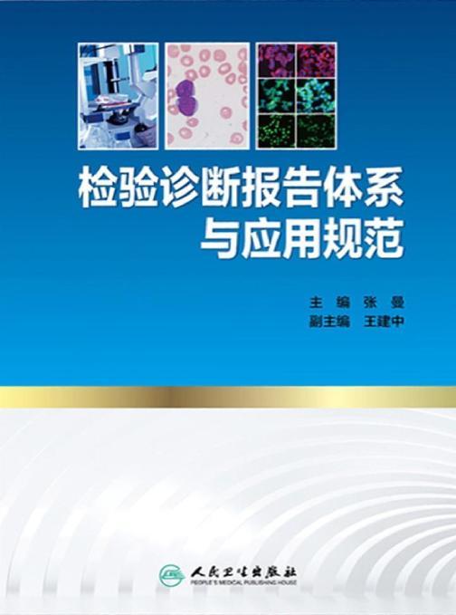 检验诊断报告体系与应用规范