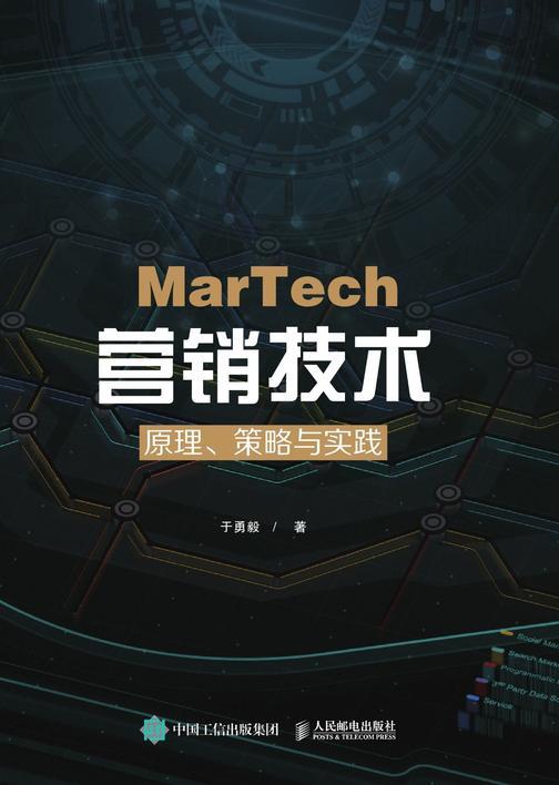 MarTech 营销技术:原理、策略与实践