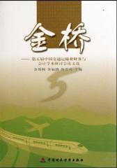金桥:第五届中国交通运输业财务与会计学术研讨会论文选(仅适用PC阅读)
