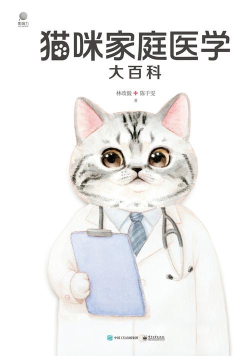 猫咪家庭医学大百科(全新修订版)