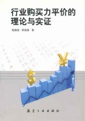 行业购买力评价的理论与实证