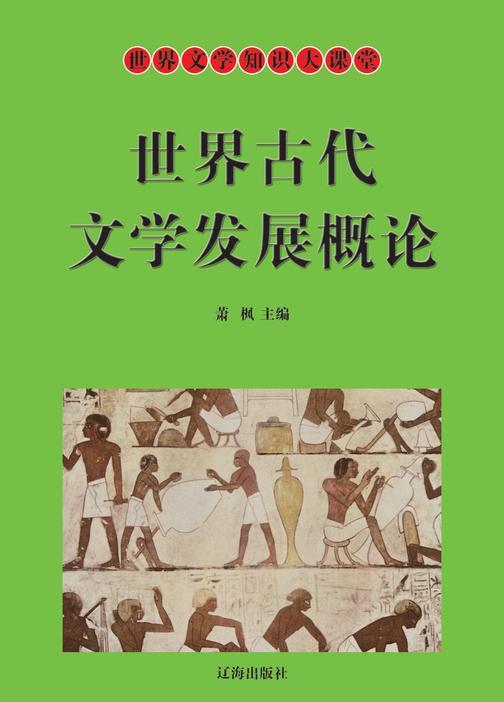 世界古代文学发展概论