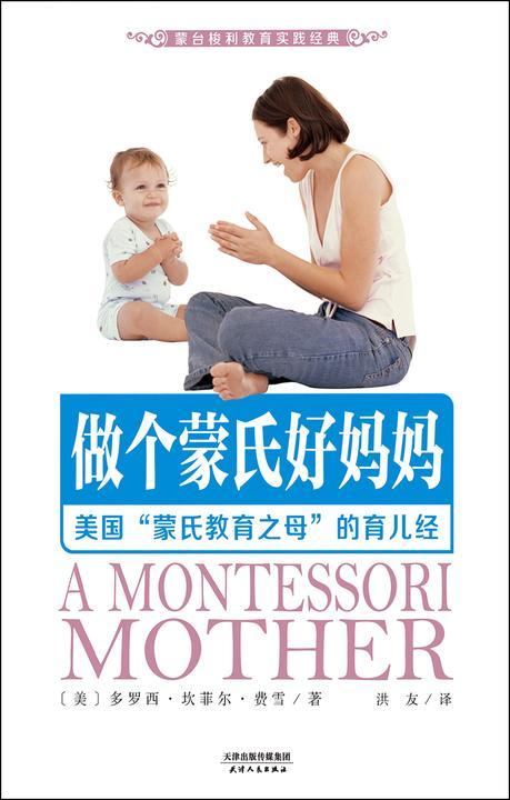 """做个蒙氏好妈妈:美国""""蒙氏教育之母""""的育儿经"""