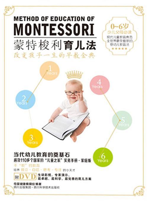 蒙特梭利育儿法