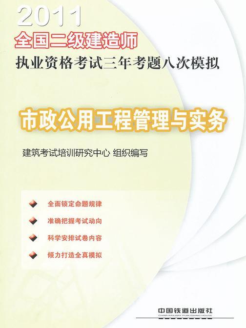 市政公用工程管理与实务