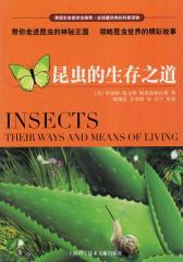 昆虫的生存之道(仅适用PC阅读)