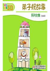 幼儿画报30年精华典藏·弟子规系列全集24本(多媒体电子书)(仅适用PC阅读)