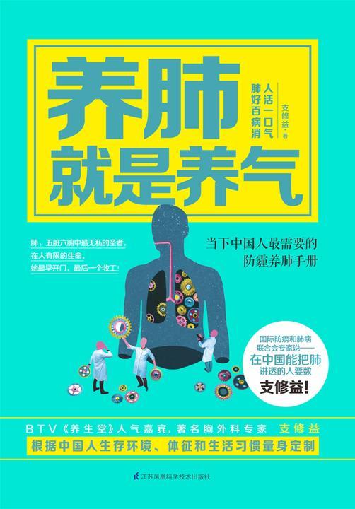 养肺就是养气