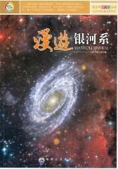 漫游银河系(仅适用PC阅读)