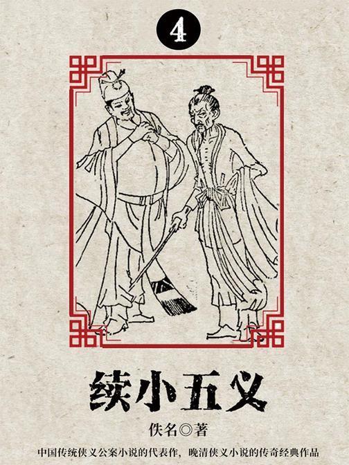古典文学精品:续小五义·四