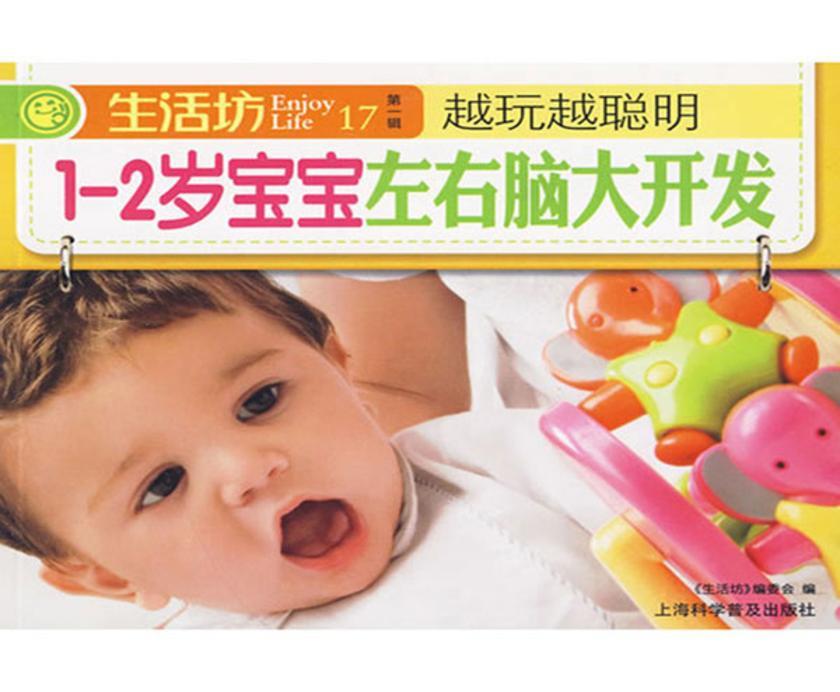 1-2岁宝宝左右脑大开发