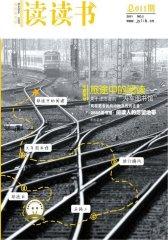 读读书 季刊 2011年03期(电子杂志)(仅适用PC阅读)