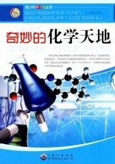 奇妙的化学天地(仅适用PC阅读)