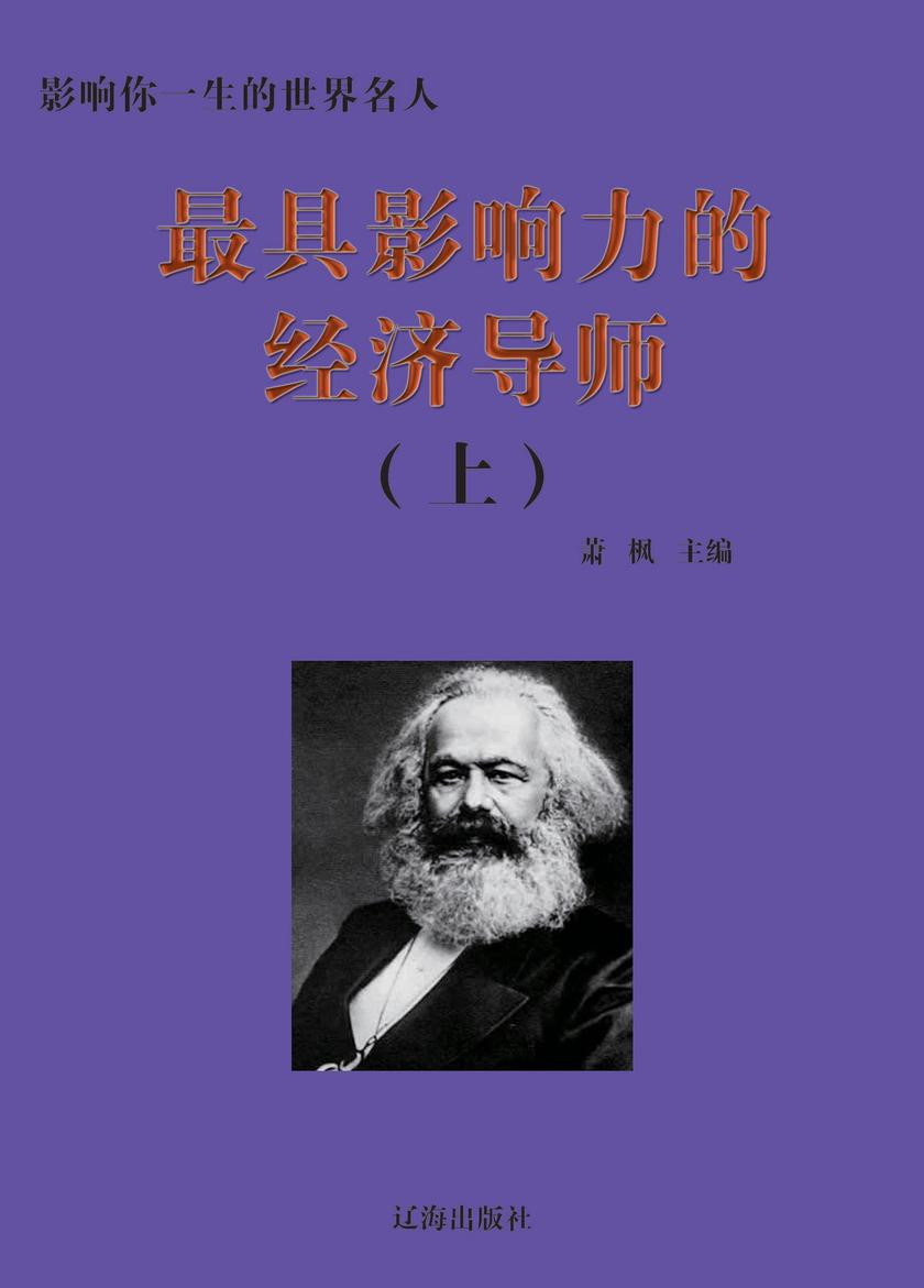 影响力的经济导师(上册)