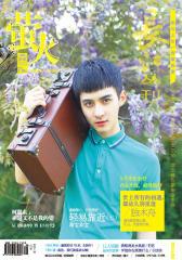 萤火(2014年8月)(电子杂志)