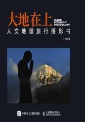 大地在上:人文地理旅行摄影书