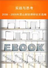 实践与思考:2008~2009年昆山财经调研论文选编