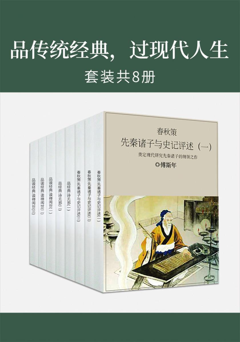 品传统经典,过现代人生(套装共8册)