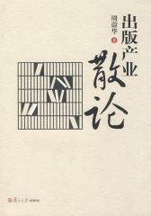 出版产业散论(试读本)