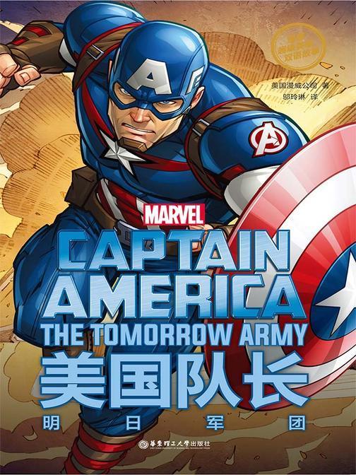 漫威超级英雄双语故事. Captain America 美国队长:明日军团