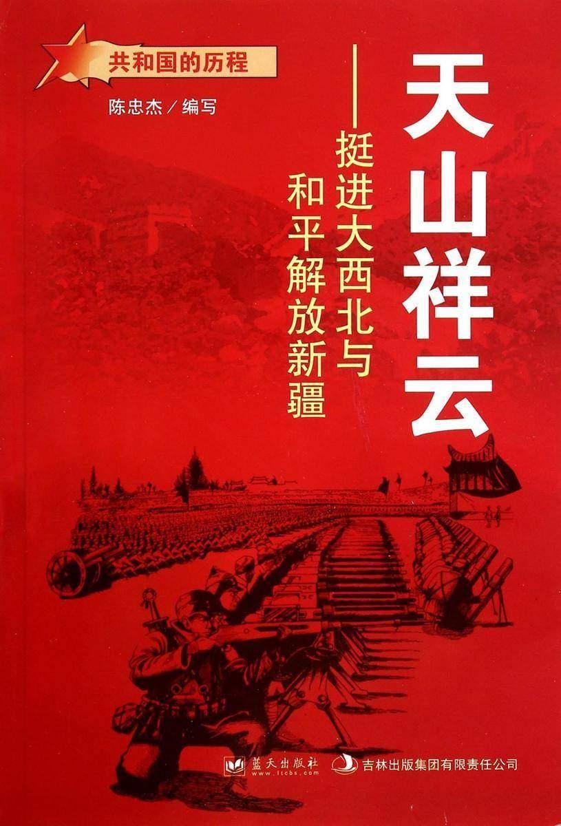 天山祥云:挺进大西北与和平解放新疆
