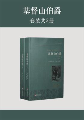基督山伯爵(套装共2册)