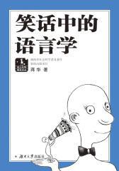 笑语中的语言学(仅适用PC阅读)
