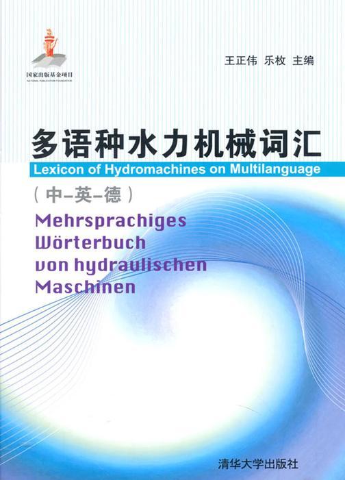 多语种水力机械词汇:中、英、德