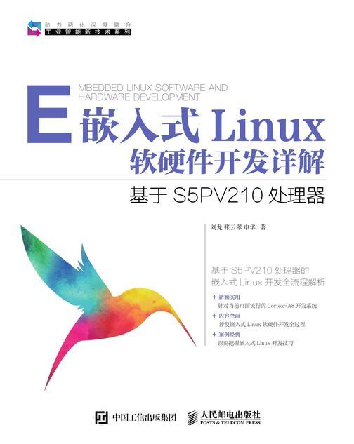 嵌入式Linux软硬件开发详解 基于S5PV210处理器