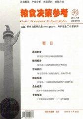 粮食决策参考 半月刊 2011年19期(电子杂志)(仅适用PC阅读)