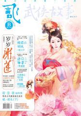 飞魔幻(2014年10月下旬刊)(电子杂志)