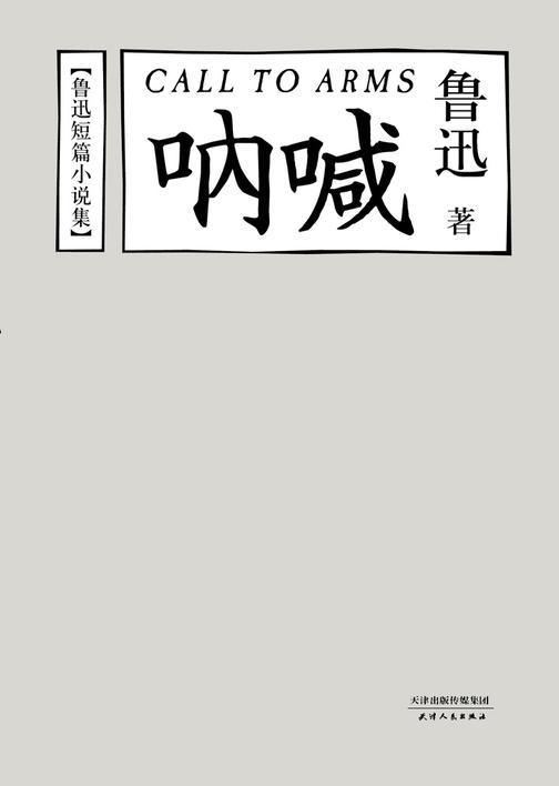 呐喊(陈丹青推荐本)