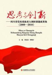思考与创新:四川省党校系统重大调研课题成果集(2009—2010)