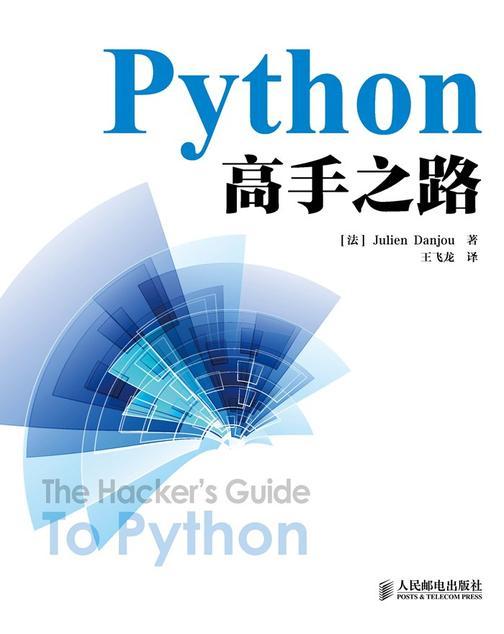 Python高手之路