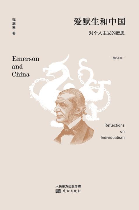 爱默生和中国——对个人主义的反思