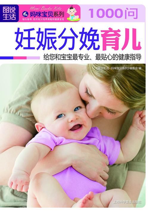 妊娠 分娩 育儿1000 问