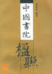 中国书院楹联