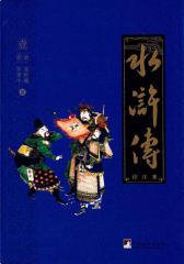 水浒传:校注本(四大名著权威校注本)