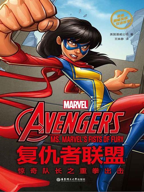 漫威超级英雄双语故事. The Avengers 复仇者联盟:惊奇队长之重拳出击