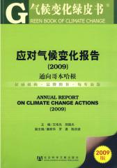 应对气候变化报告(2009)(试读本)