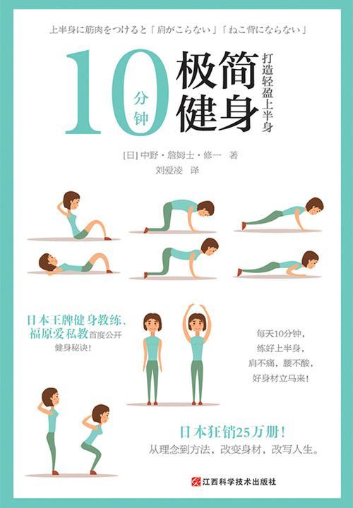 10分钟极简健身:打造轻盈上半身