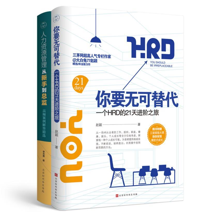 人力资源管理高手精进(全2册)