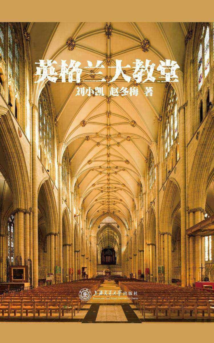 英格兰大教堂