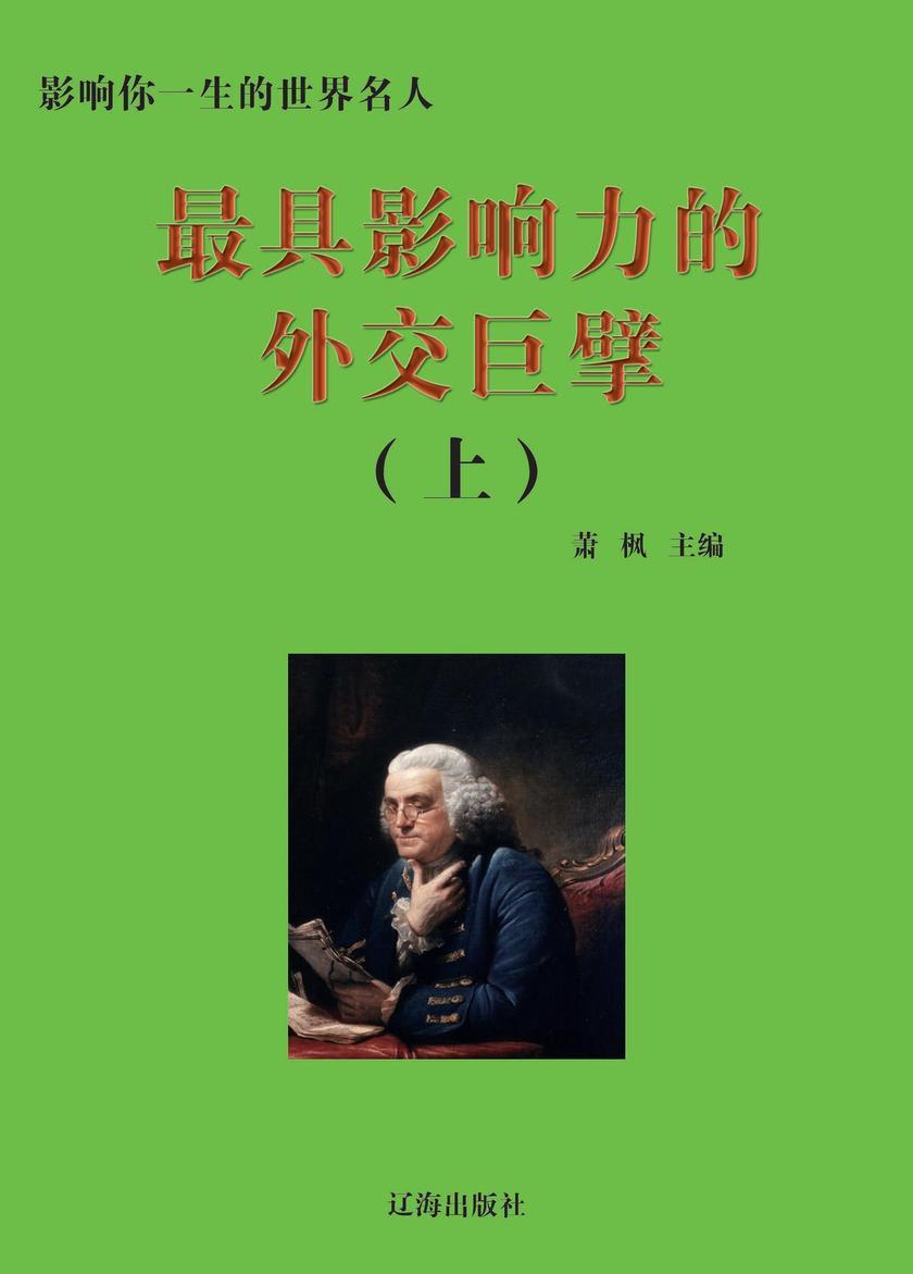 影响力的外交巨擘(上册)