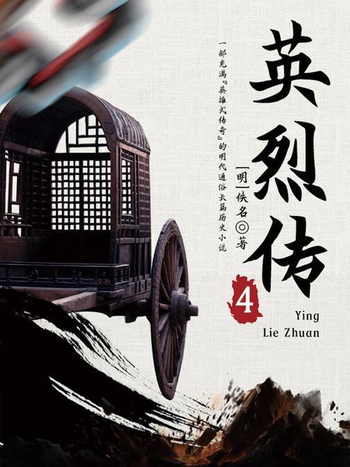 古典文学精品:英烈传·四