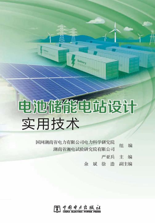 电池储能电站设计实用技术